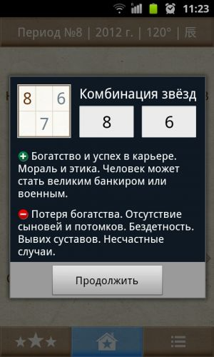 SC20120717-112316