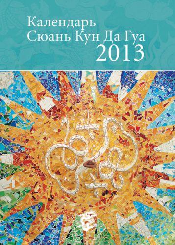 Cover-cmyk-2013 -- SQDGFSh-RGB