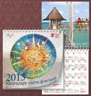 calendar-2013-web
