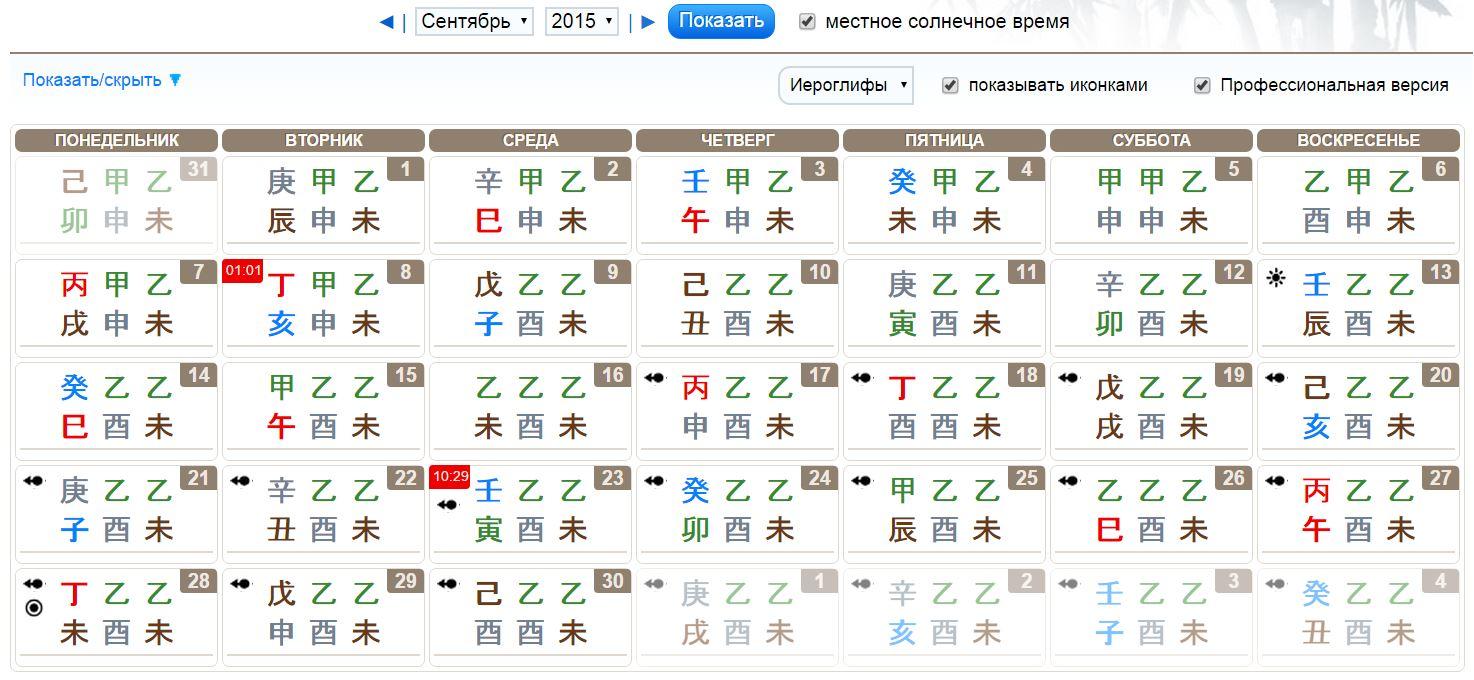 китайский фото календарь