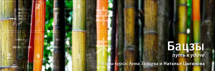Бацзы: путь к удаче 2015-2 . практически ориентированный курс.<br />Преподаватели: <strong>Анна Зайцева, Наталия Цыганова</strong>