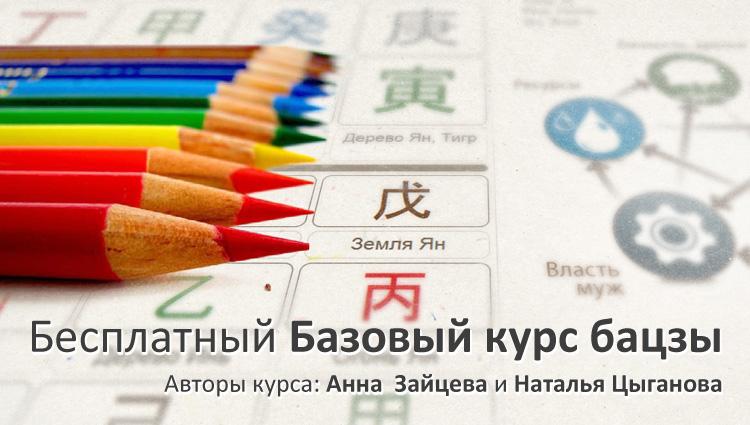 Базовый курс бацзы. .<br />Преподаватели: <strong>Анна Зайцева, Наталия Цыганова</strong>
