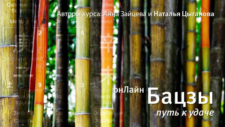 Бацзы: путь к удаче. 2017-2. .<br />Преподаватели: <strong>Анна Зайцева, Наталия Цыганова</strong>