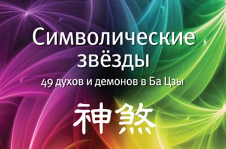 Заочный курс «Символические звезды» – второе издание - 2014. .<br />Преподаватель: <strong>Анна Зайцева, Наталия Цыганова</strong>