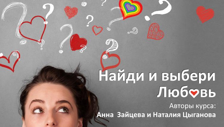 Найди и выбери любовь!. .<br />Преподаватели: <strong>Анна Зайцева, Наталия Цыганова</strong>